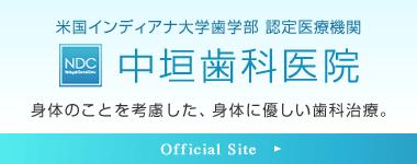 中垣歯科医院 オフィシャルサイト